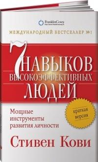 Стивен Кови - Семь навыков высокоэффективных людей. Мощные инструменты развития личности. Краткая версия