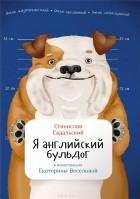 Станислав Садальский - Я английский бульдог