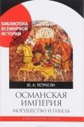 Петросян Ю.А. - Османская империя. Могущество и гибель
