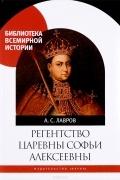 Лавров А.С. - Регенство царевны Софьи Алексеевны