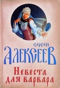 Алексеев С.Т. - Невеста для Варвара
