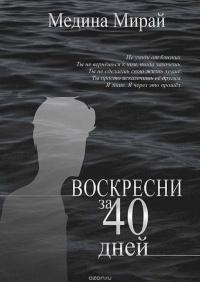 Медина Мирай - Воскресни за 40 дней