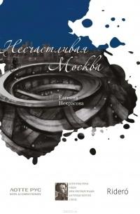 Евгения Некрасова - Несчастливая Москва