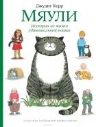 Керр Д. - Мяули. Истории из жизни удивительной кошки