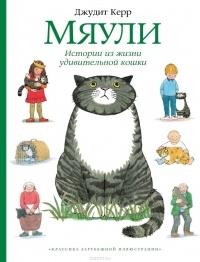 Керр Д. - Мяули. Истории из жизни удивительной кошки (сборник)