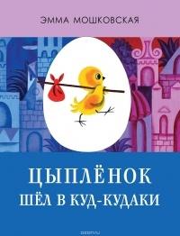 Мошковская Э. - Цыплёнок шёл в Куд-кудаки
