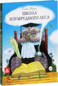 Школа Изумрудного Леса — Е. Журек