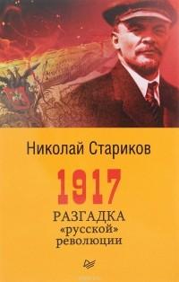 """1917. Разгадка """"русской"""" революции (покет) — Николай Стариков"""
