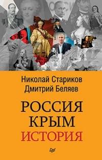 Россия. Крым. История (покет) — Николай Стариков