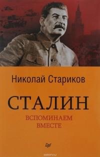 Сталин. Вспоминаем вместе (покет) — Николай Стариков