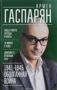 1941-1945.Оболганная война — Армен Гаспарян