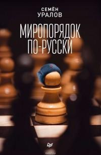 Миропорядок по-русски — С. Уралов