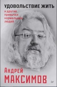 Удовольствие жить и другие привычки нормальных людей — Андрей Максимов