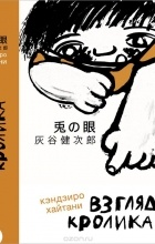Кэндзиро Хайтани - Взгляд кролика