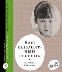 Екатерина Мурашова - Ваш непонятный ребенок
