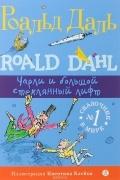 Роальд Даль - Чарли и большой стеклянный лифт