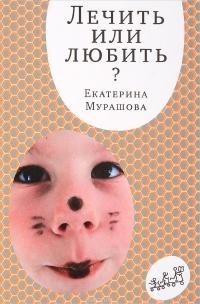 Екатерина Мурашова - Лечить или любить?