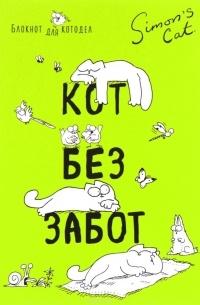 Тофилд С. - Кот Саймона. Кот без забот. Блокнот