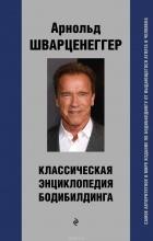 Шварценеггер А. - Классическая энциклопедия бодибилдинга