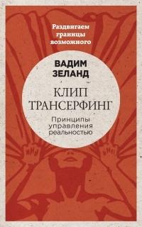 Вадим Зеланд - Клип-трансерфинг. Принципы управления реальностью
