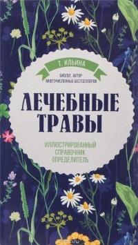 Т. А. Ильина - Лечебные травы. Иллюстрированный справочник-определитель