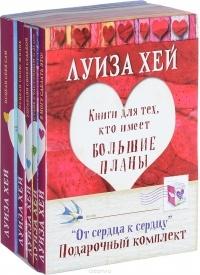 Луиза Хей - От сердца к сердцу (комплект из 5 книг)