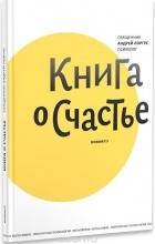 Андрей Лоргус - Книга о счастье