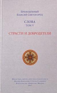 Паисий Святогорец - Слова. Том 5. Страсти и добродетели