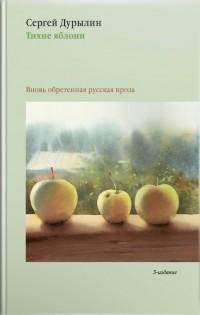 Сергей Дурылин - Тихие яблони: Забытая русская проза (сборник)