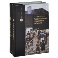Говард Морли Сакер - Современная еврейская история (комплект из 2 книг)