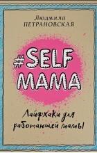 Петрановская Л.В. - Selfmama. Лайфхаки для работающей мамы