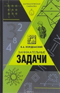 Борис Кордемский - Занимательные задачи