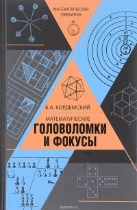 Борис Кордемский - Математические головоломки и фокусы