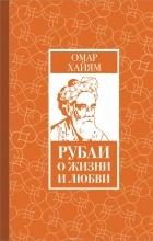 Омар Хайям - Рубаи о жизни и любви