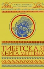Падмасамбхава  - Тибетская Книга Мертвых