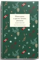 без автора - Новогодние и другие зимние рассказы русских писателей (сборник)
