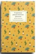 без автора - Старинные рождественские рассказы русских писателей