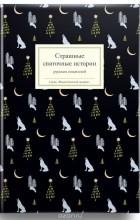 без автора - Страшные святочные истории русских писателей