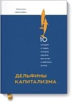Дмитрий Соколов-Митрич - Дельфины капитализма. 10 историй о людях, которые сделали всё не так и добились успеха