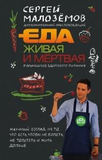 Сергей Малоземов - Еда живая и мертвая: 5 принципов здорового питания