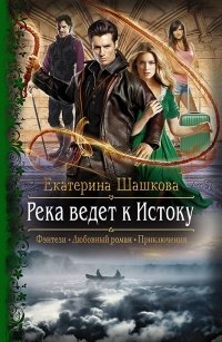 Екатерина Шашкова - Река ведет к Истоку