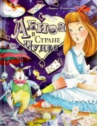 Кэрролл Льюис - Алиса в Стране Чудес