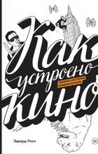 Эдвард Росс - Как устроено кино. Теория и история кинематографа
