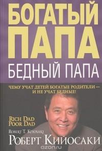Роберт Т. Кийосаки, Шэрон Л. Лектер - Богатый папа, бедный папа