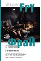 Стивен Фрай - Гиппопотам