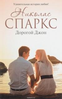 Николас Спаркс - Дорогой Джон