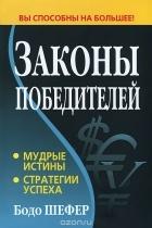 Шефер Б. - Законы победителей