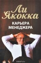 Якокка Л. - Карьера менеджера