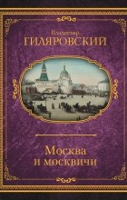 Гиляровский Владимир Алексеевич - Москва и москвичи