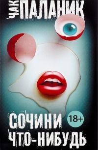 Чак Паланик - Сочини что-нибудь (сборник)